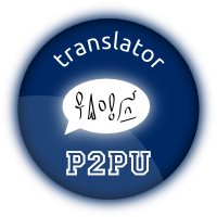 P2pu Translator Badge