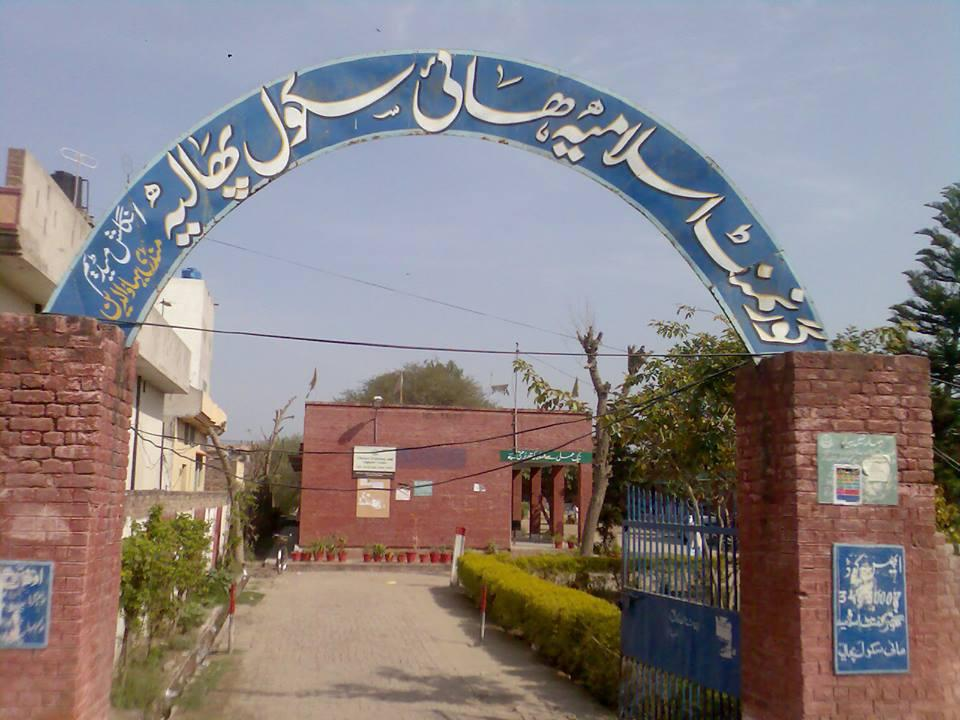 Govt.Islamia High School Phalia (follower)